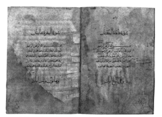 Opening pages of the Koran printed by Paganino de' Paganini in 1537-38.
